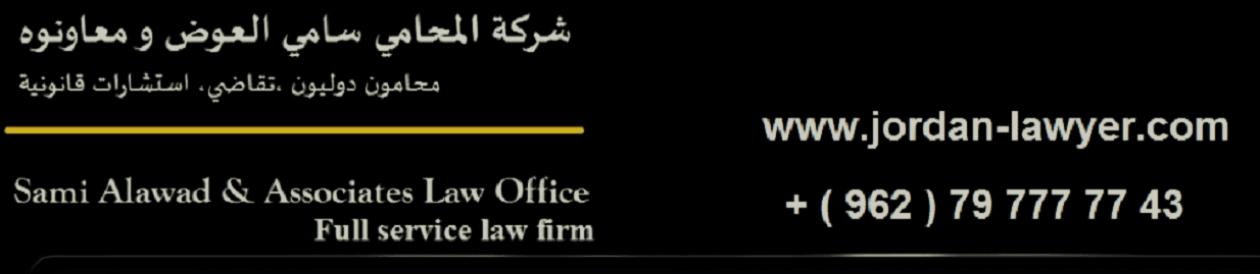 شركة المحامي سامي العوض و معاونوه