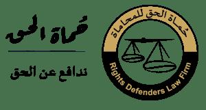 حماة الحق للمحاماة